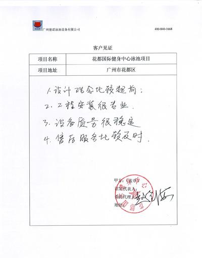 广州花都国际健身中心泳池工程客户见证