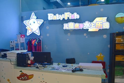 广州BabyFish亲子水上乐园拆装式恒温泳池工程